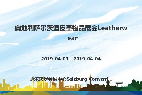 奥地利萨尔茨堡皮革物品展会Leatherwear