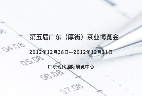 第五届广东(厚街)茶业博览会
