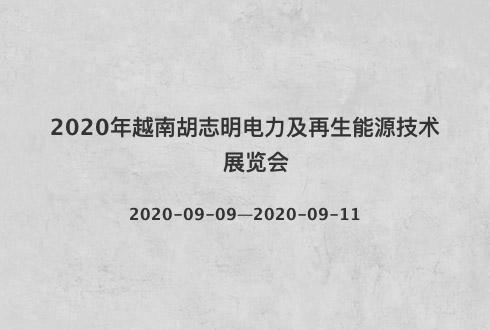 2020年越南胡志明電力及再生能源技術展覽會