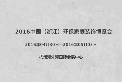 2016中国(浙江)环保家庭装饰博览会
