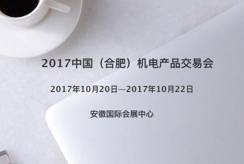 2017中国(合肥)机电产品交易会