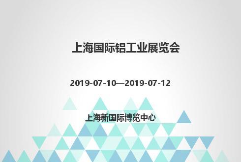 2019年上海国际铝工业展览会