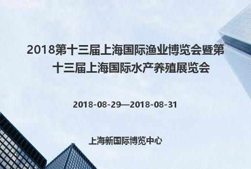 2018第十三屆上海國際漁業博覽會暨第十三屆上海國際水產養殖展覽會