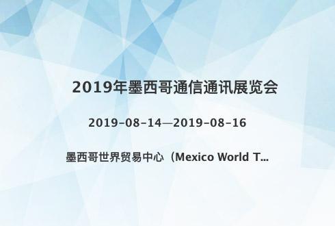 2019年墨西哥通信通訊展覽會