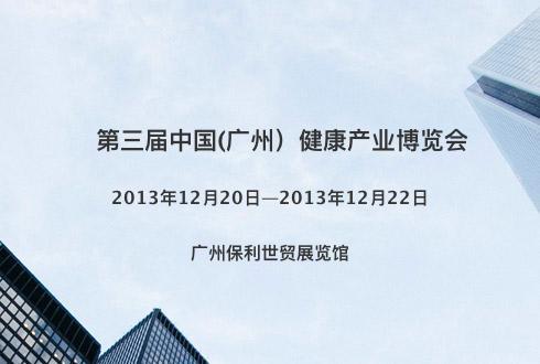 第三届中国(广州)健康产业博览会