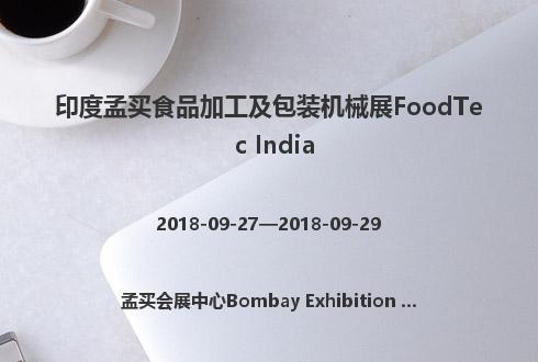 印度孟买食品加工及包装机械展FoodTec India