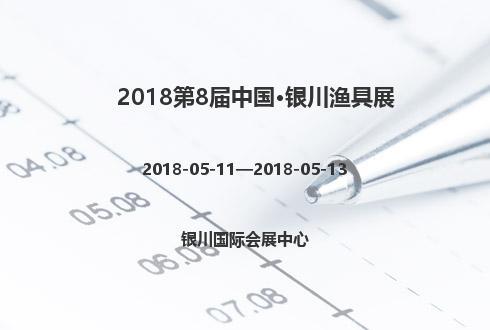 2018第8届中国·银川渔具展