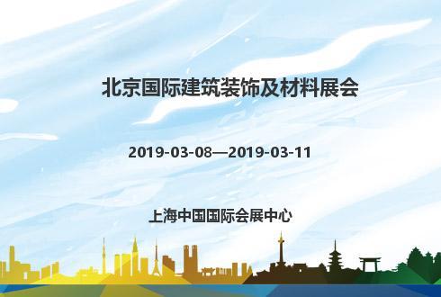 2019年北京国际建筑装饰及材料展会