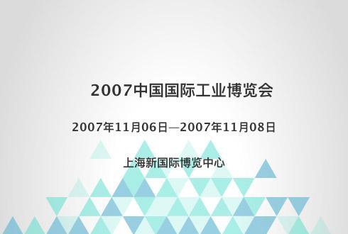 2007中国国际工业博览会