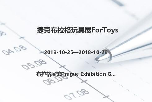 捷克布拉格玩具展ForToys