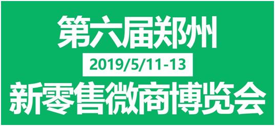 2019第六届郑州新零售微商博览会