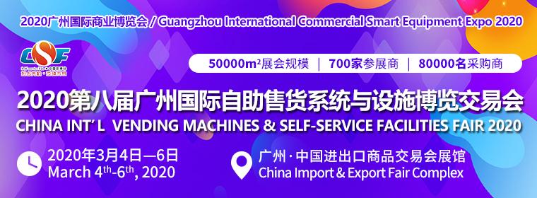 2020第八届广州国际自助售货机展