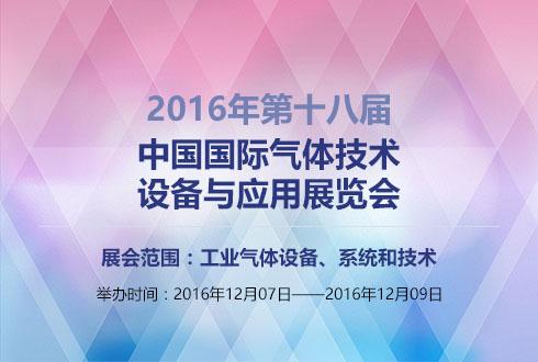 2016年四川第十八届中国国际气体技术、设备与应用展览会