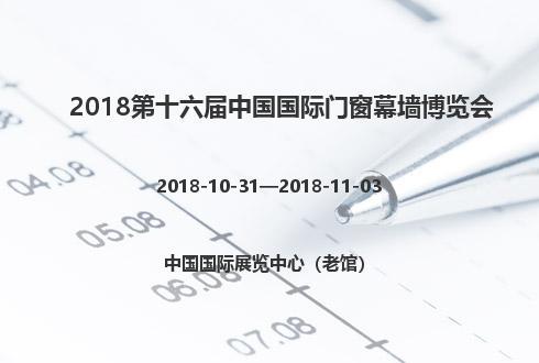 2018第十六屆中國國際門窗幕墻博覽會