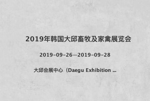 2019年韩国大邱畜牧及家禽展览会
