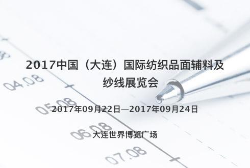 2017中国(大连)国际纺织品面辅料及纱线展览会