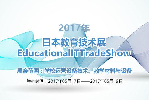 2017年日本教育技術展EducationalITTradeShow