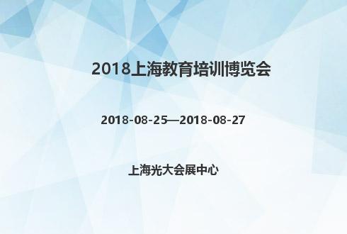 2018上海教育培训博览会