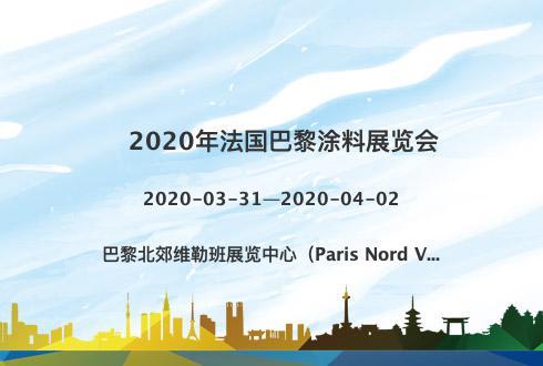 2020年法国巴黎涂料展览会