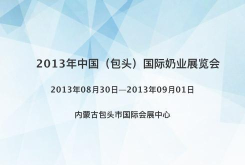 2013年中国(包头)国际奶业展览会