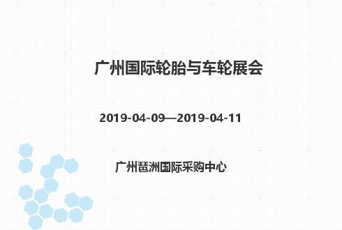 2019年广州国际轮胎与车轮展会