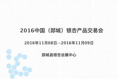 2016中国(郯城)银杏产品交易会