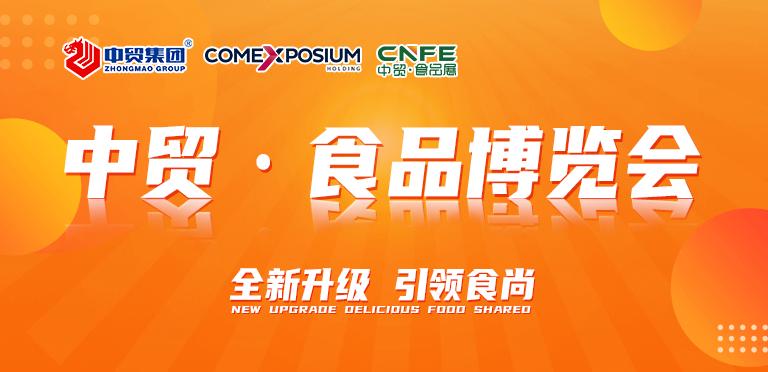 2020第20届中国(安徽)国际食品博览会