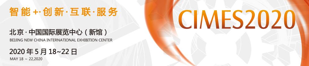 2020第十五届中国国际机床工具展览会(CIMES2020)
