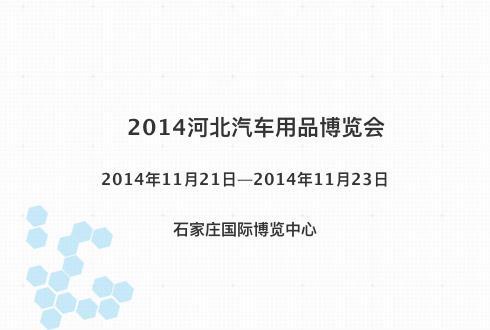 2014河北汽车用品博览会