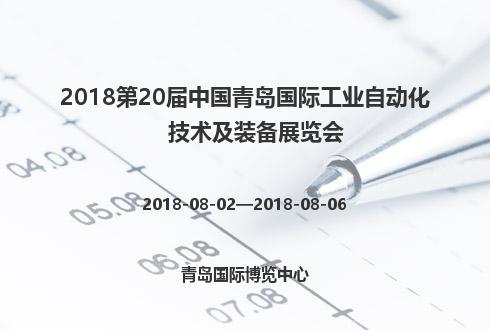 2018第20届中国青岛国际工业自动化技术及装备展览会