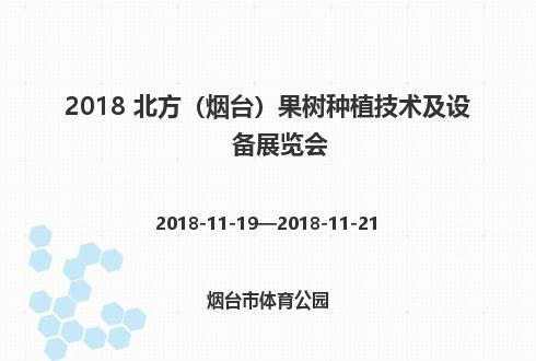 2018 北方(烟台)果树种植技术及设备展览会