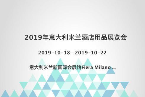 2019年意大利米兰酒店用品展览会