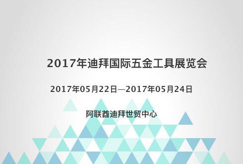 2017年迪拜国际五金工具展览会