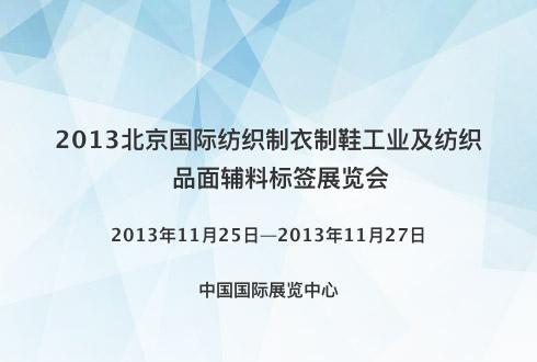 2013北京国际纺织制衣制鞋工业及纺织品面辅料标签展览会