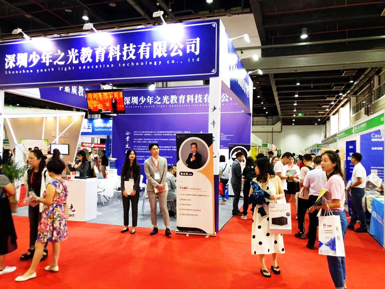 2020第13届中国(上海)国际智慧教育及装备展示会