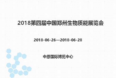 2018第四届中国郑州生物质能展览会