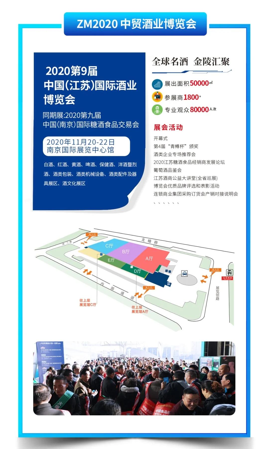 2020第九屆中國(江蘇)國際酒業博覽會