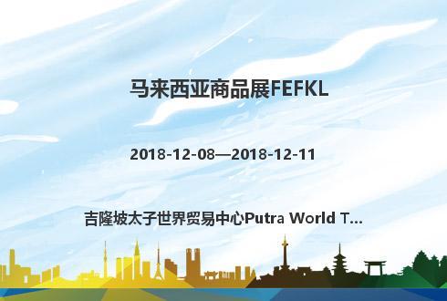 马来西亚商品展FEFKL