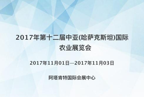 2017年第十二届中亚(哈萨克斯坦)国际农业展览会