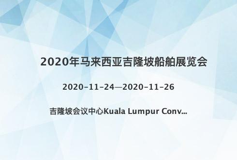 2020年马来西亚吉隆坡船舶展览会