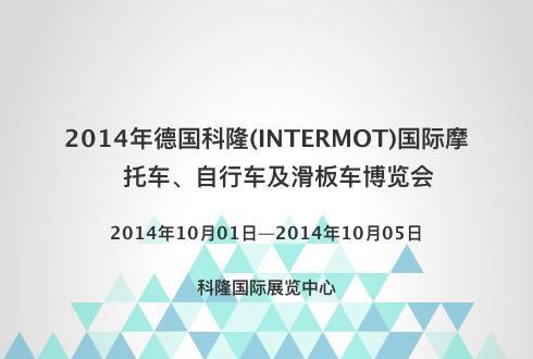 2014年德国科隆(INTERMOT)国际摩托车、自行车及滑板车博览会