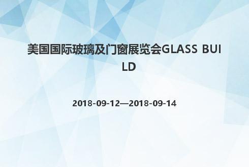 美国国际玻璃及门窗展览会GLASS BUILD