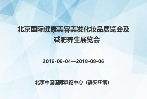 北京国际健康美容美发化妆品展览会及减肥养生展览会