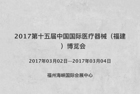 2017第十五届中国国际医疗器械(福建)博览会