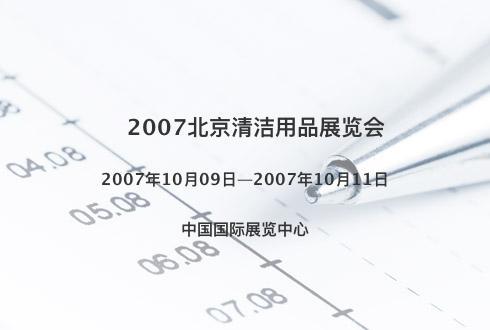 2007北京清洁用品展览会
