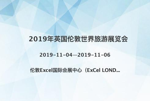 2019年英国伦敦世界旅游展览会