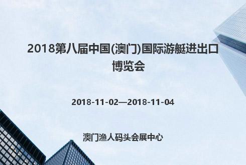 2018第八届中国(澳门)国际游艇进出口博览会