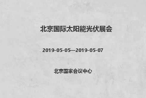 2019年北京国际太阳能光伏展会