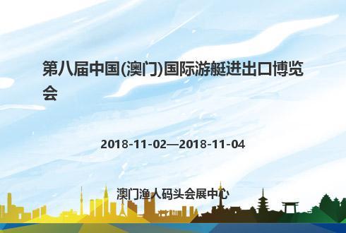 第八届中国(澳门)国际游艇进出口博览会