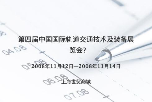 第四届中国国际轨道交通技术及装备展览会?